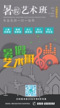 暑假艺术培训班招生艺术班暑假班暑期班艺术班艺术培训班招生海报