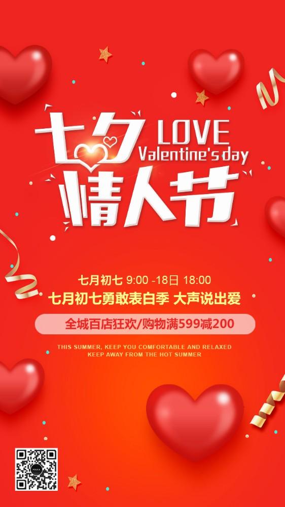 七夕情人节七夕红色爱心浪漫七夕优惠促销商场活动海报