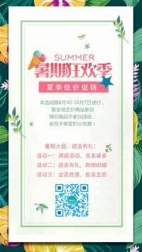 小清新暑期优惠促销夏季清仓海报