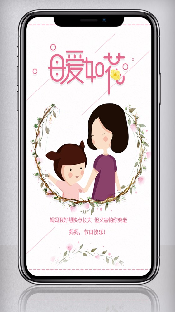 母爱如花母亲节快乐母亲节母亲节