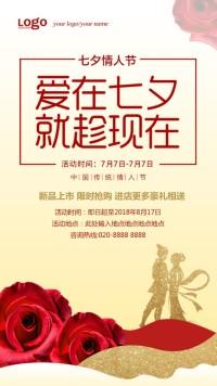 爱在七夕七夕情人节浪漫海报
