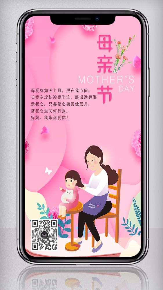 母亲节母亲节母亲节海报粉色