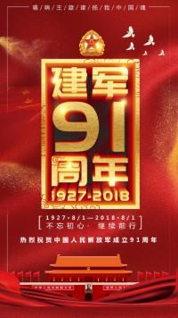 建军节91周年红色立体创意八一建军节海报