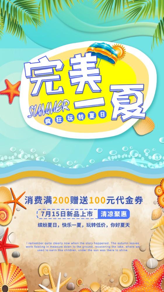 夏季新品促销新品上新海报暑假大放价