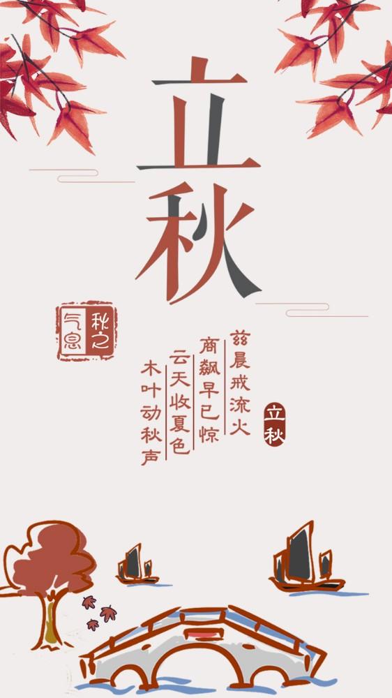 立秋节气手绘古风创意海报