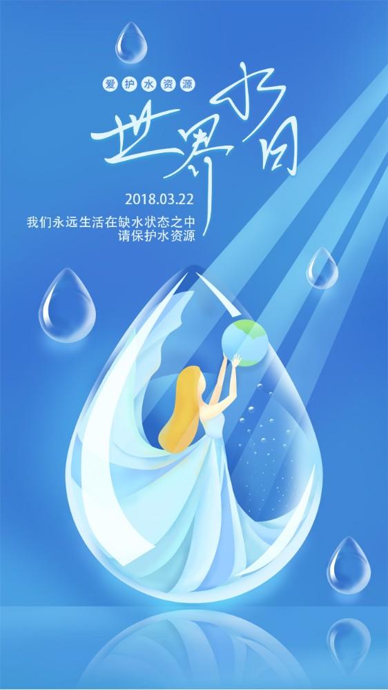 3.22爱护水资源世界水日公益宣传海报