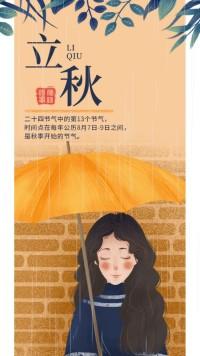 插画文艺风立秋立秋节气习俗海报