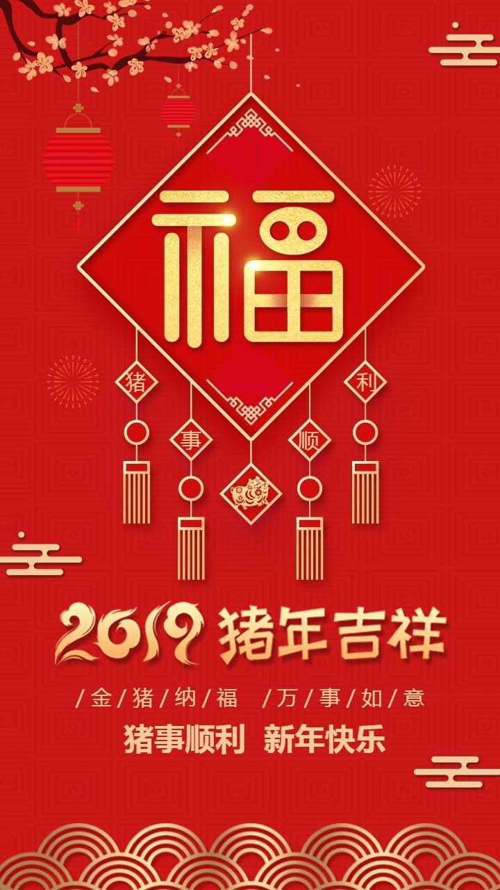 新年通用2019猪年中式春节海报