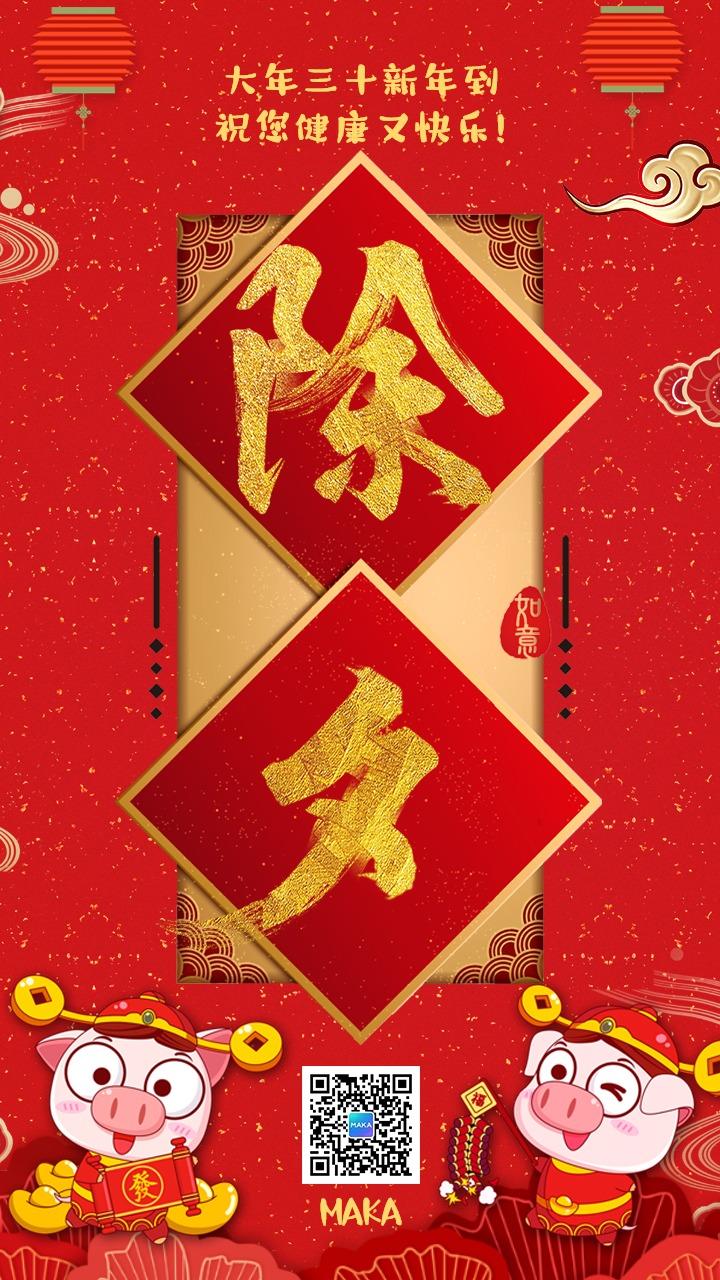 除夕通用2019猪年中式新年海报 该模版采用大气文艺中国风设计风格,以红色为主色调,喜庆中国风除夕海报,是一款适合春节除夕送祝福的海报模板,只需简单替换模版中部分信息就可以直接用于公众号等线上渠道推广传播。 *MAKA提示您:当前模版中的图文等素材纯属虚构仅作为参考!