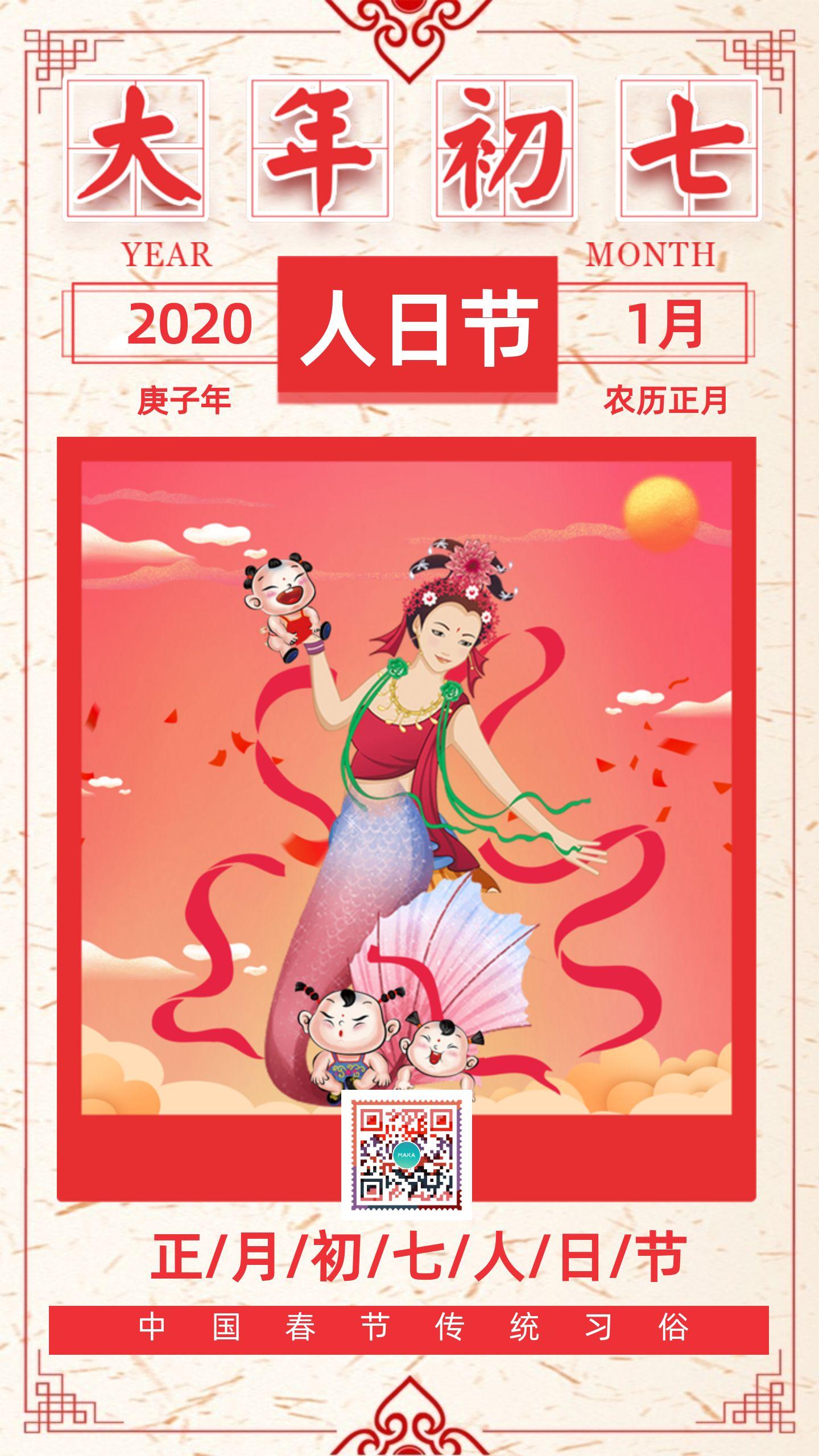 正月初七人日节中国风2020鼠年春节祝福大年初七拜年手机版新年日签习俗海报