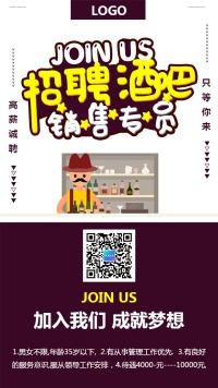 扁平简约酒吧销售招聘宣传手机版海报