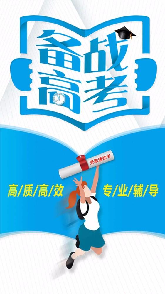 教育机构高考培训班招生宣传