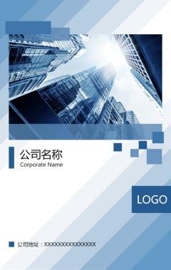 企业宣传 商务 简洁 蓝色