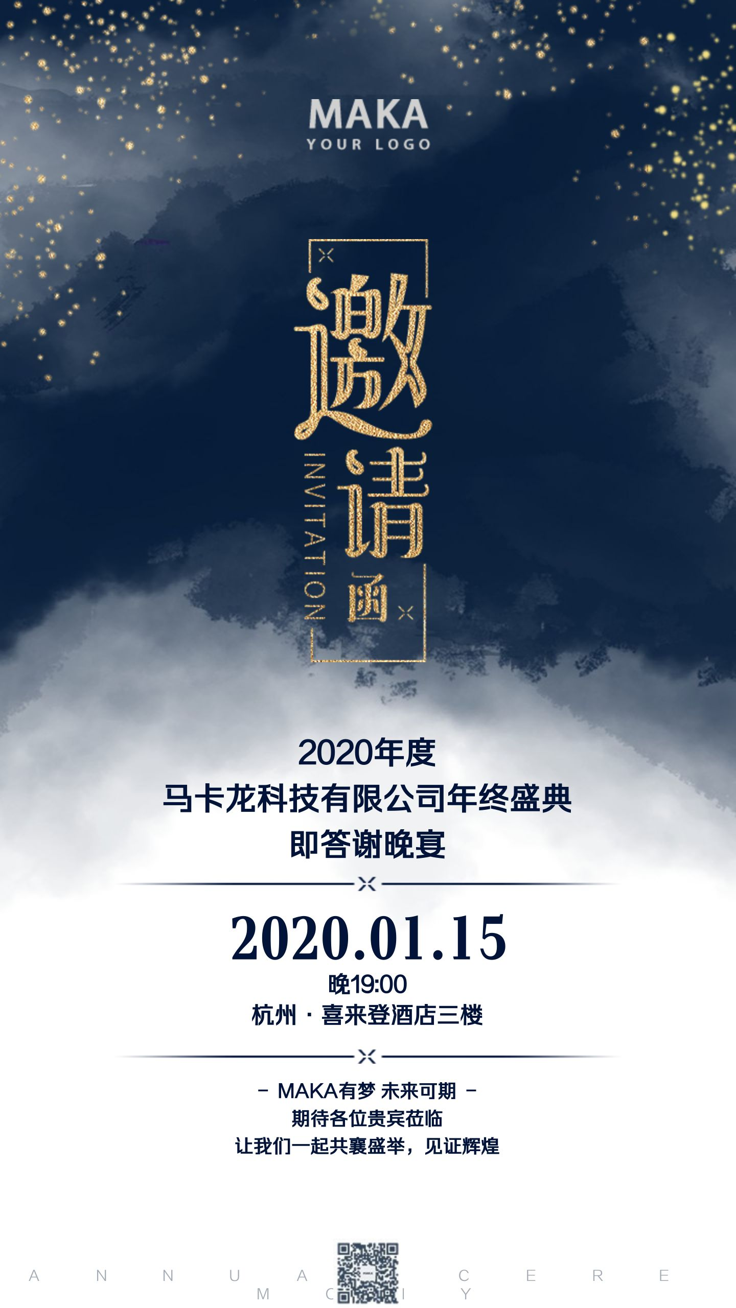 高端极简约公司企业年会议典礼邀请函海报