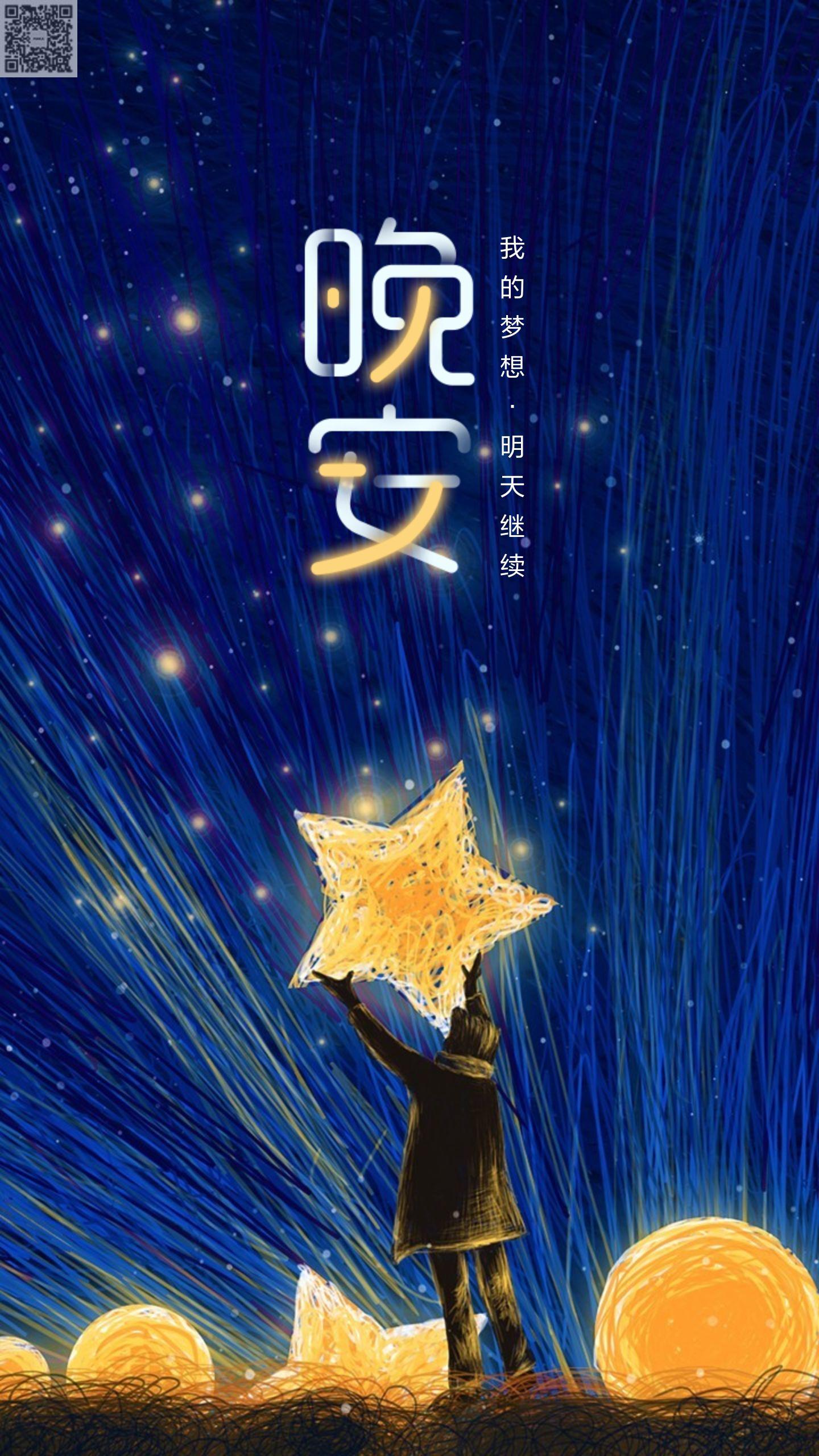 晚安,我的梦想·明天继续 梦幻童话日签心情加油打气朋友圈社交媒体配图海报