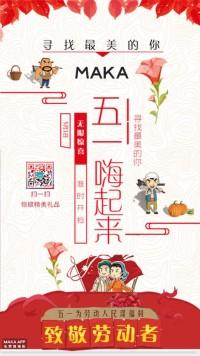 中国红五一劳动节促销模板