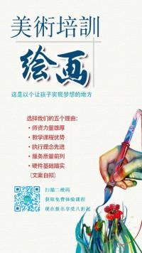 美术培训美术班美术教育绘画培训绘画班