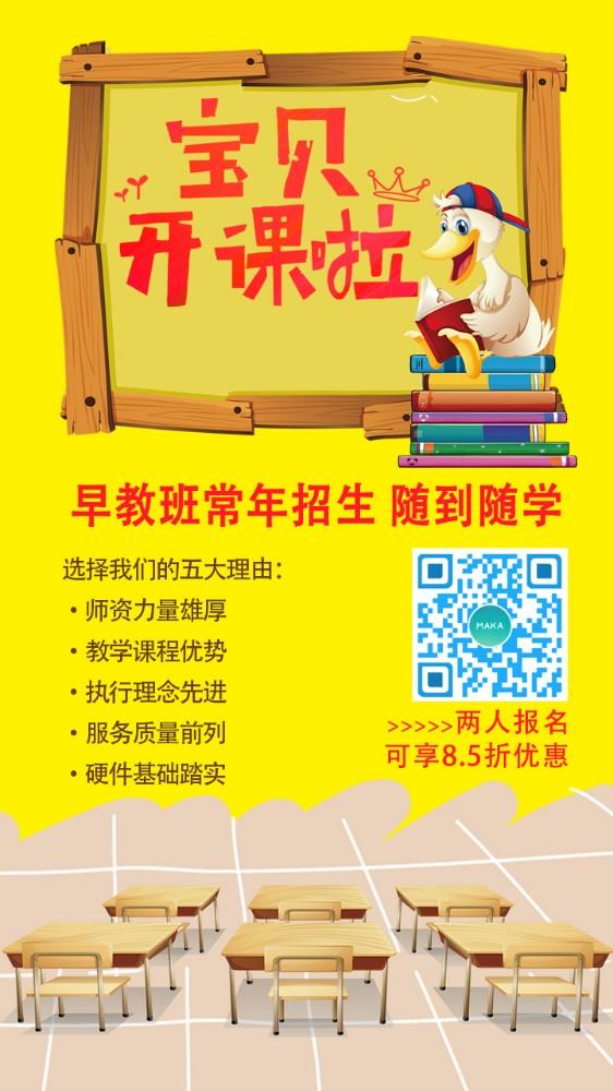 早教班幼儿园智力开发培训班兴趣班等通用招生海报