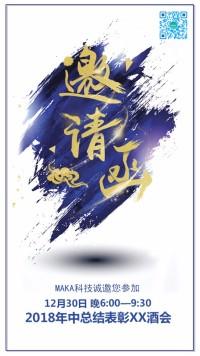 炫酷邀请函邀请函海报创意邀请函发布会邀请函企业邀请函