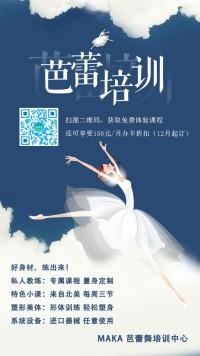 芭蕾培训芭蕾班芭蕾教学芭蕾海报芭蕾宣传