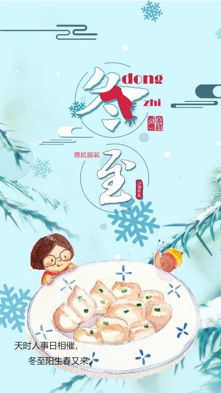 冬至手绘海报