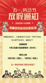 五一劳动节5.1放假文艺复古手机版放假通知海报