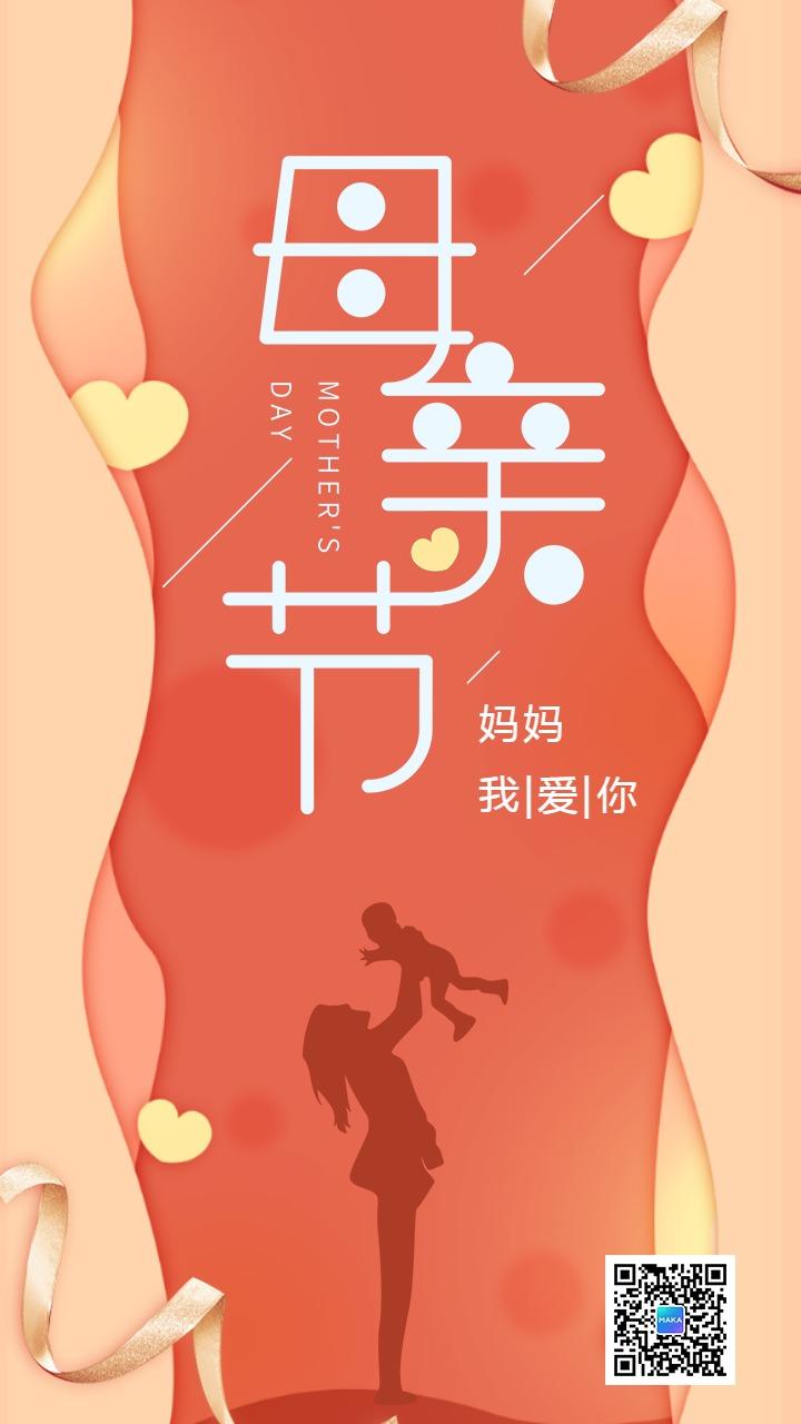 母亲节扁平简约手机版通用贺卡节日祝福海报