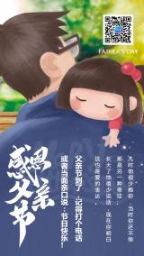 父亲节手绘插画风格节日祝福贺卡海报手机版