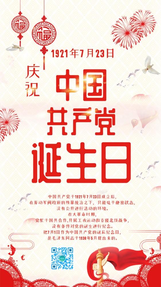 7.23中国共产党诞生日