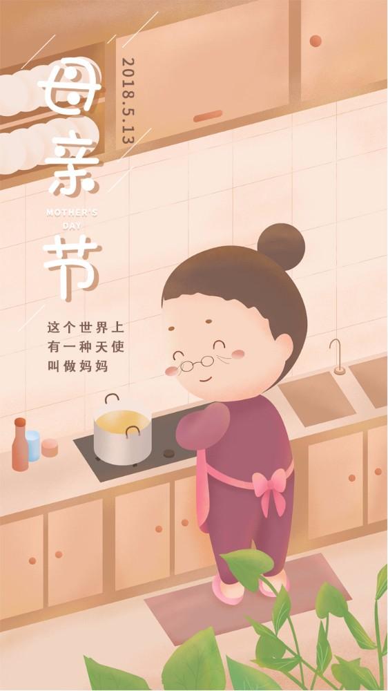母亲节暖心插画风海报母亲节宣传母亲节