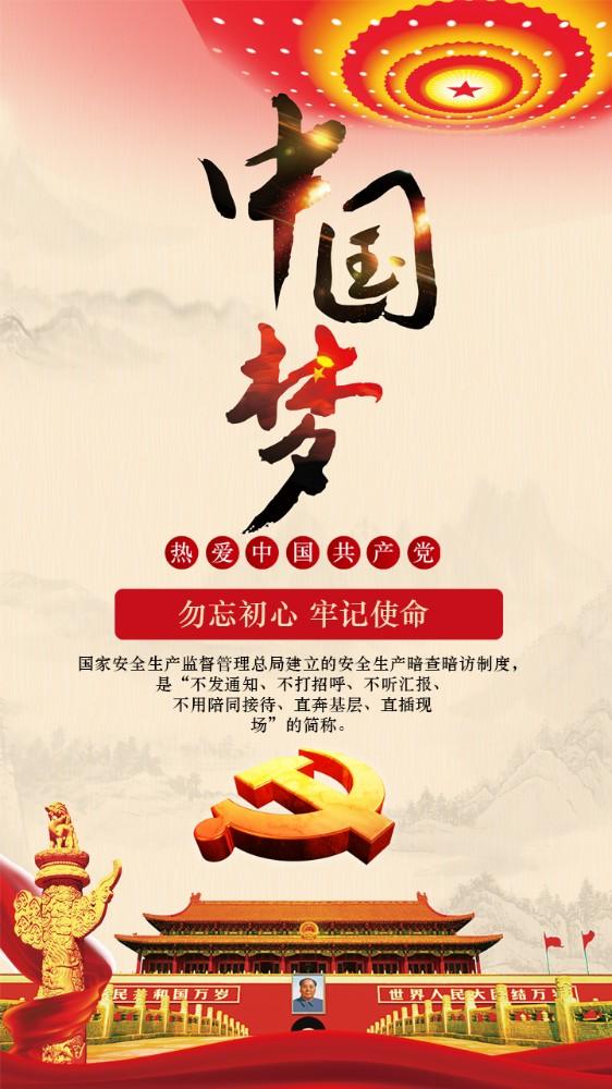 中国梦建党日71建党日中国共产党建党日