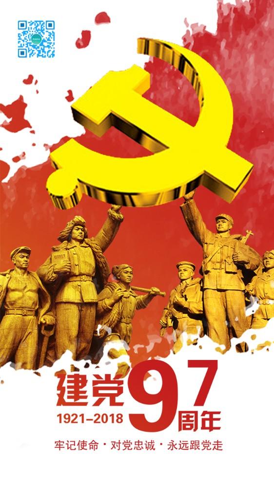 71建党日建党日建党日中国共产党建党日