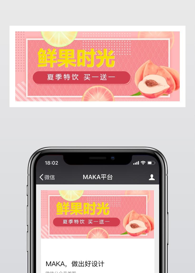 鲜果时光清新文艺餐饮果汁促销宣传公众号封面
