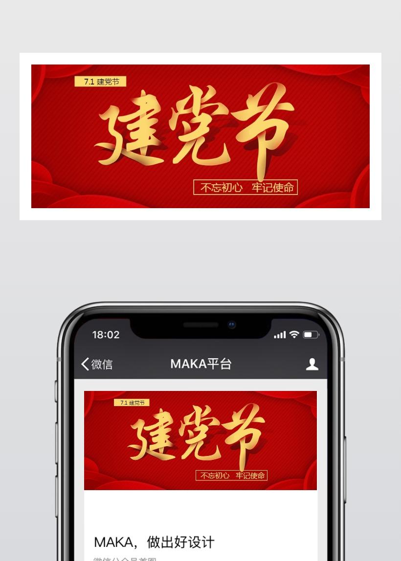 七一建党节红色喜庆复古建党98周年公众号封面