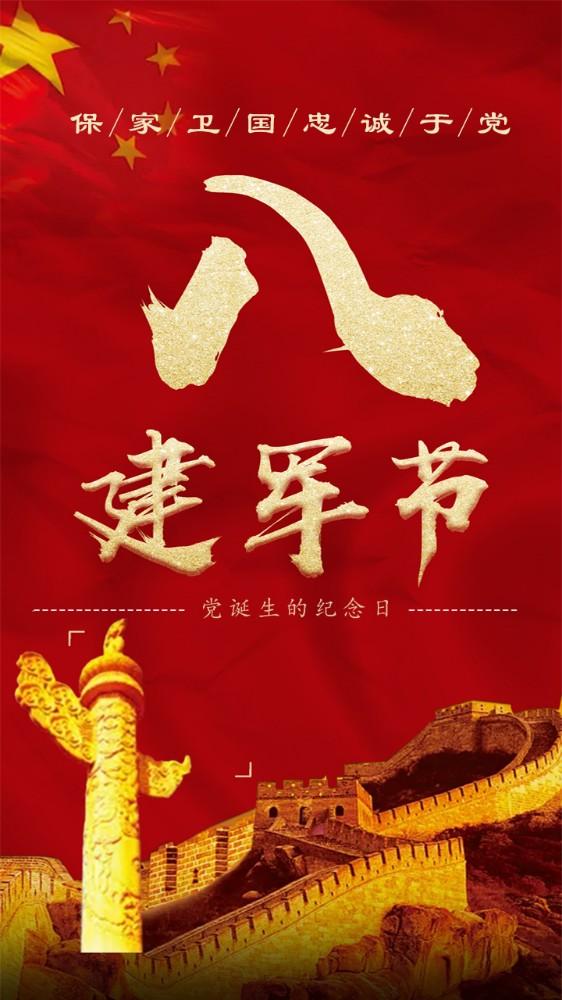 建军节建军节中国共产党71建党节
