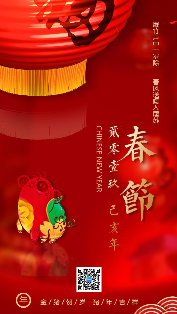 红色喜庆简约春节海报,是一款适合春节贺卡送祝福的海报模板,只需简单