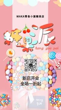 零食店糖果零食促销海报