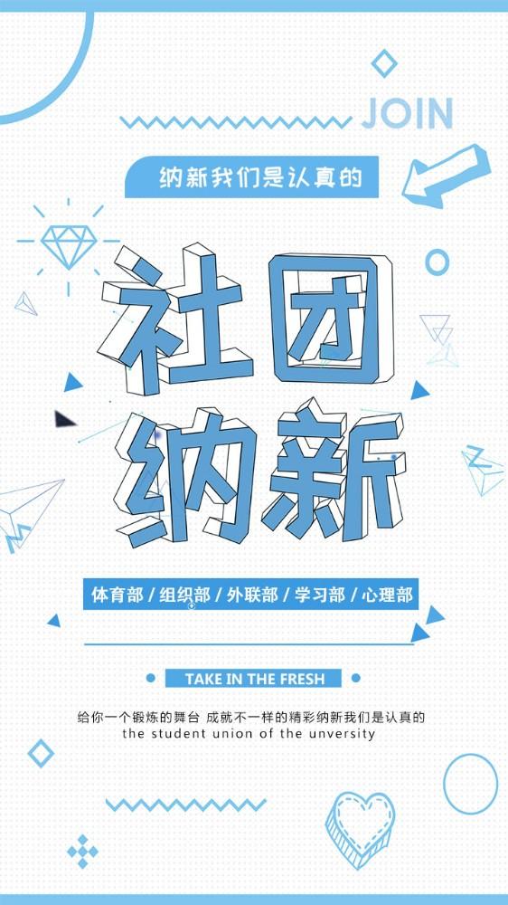 大学校园社团纳新招新招生海报 微信扫描二维码预览 分享:     魔方