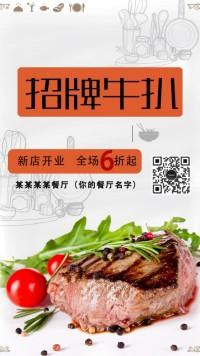 西餐牛排优惠西餐厅宣传海报