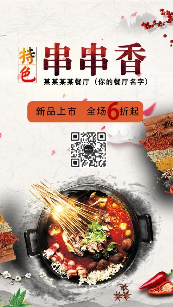 串串香餐饮创意海报