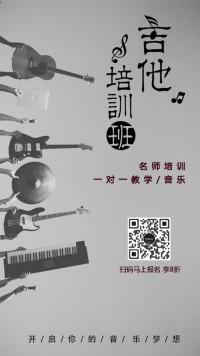 吉他培训班吉他班招生