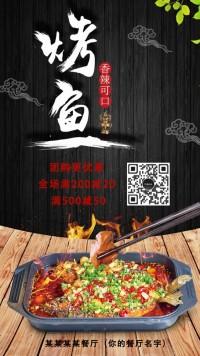 烤鱼特惠烤鱼优惠活动餐饮店铺宣传