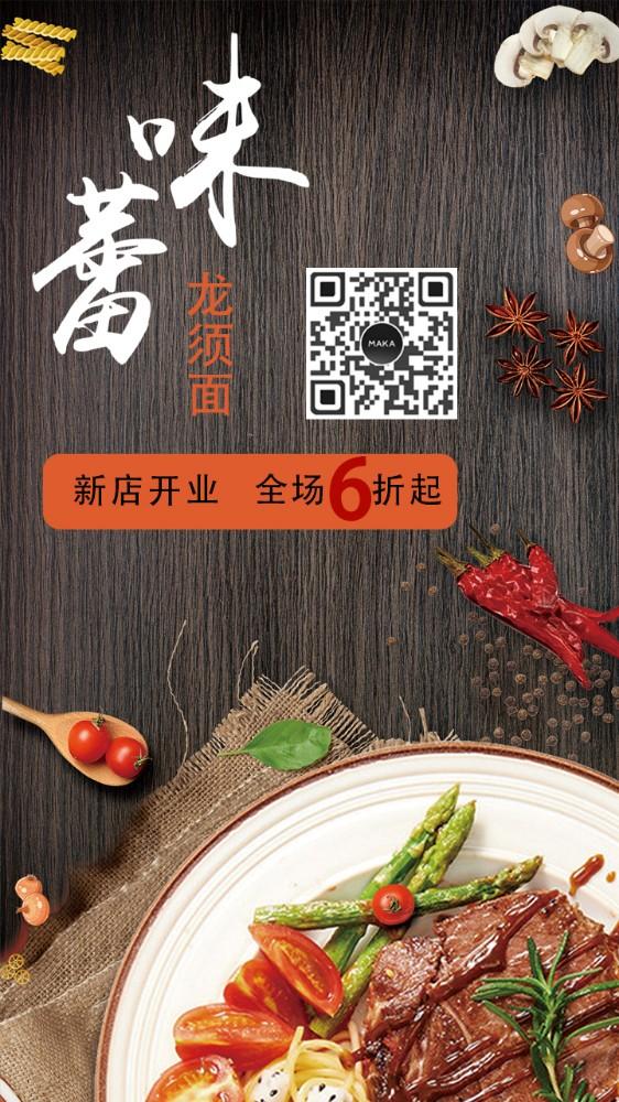 餐饮店店铺宣传海报