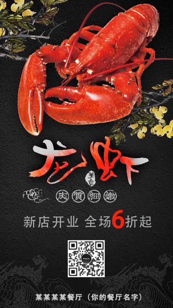 小龙虾优惠小龙虾促销小龙虾海报