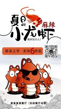 麻辣小龙虾促销小龙虾海报小龙虾优惠