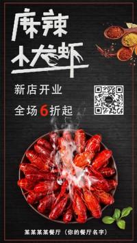 麻辣小龙虾促销小龙虾季节小龙虾