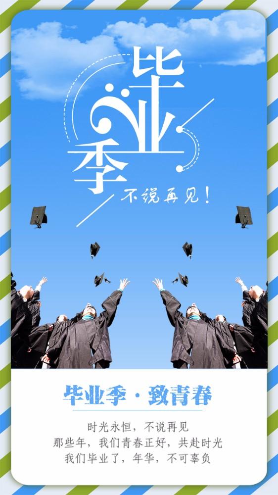 毕业季致青春毕业快乐我们毕业啦毕业不说再见青春