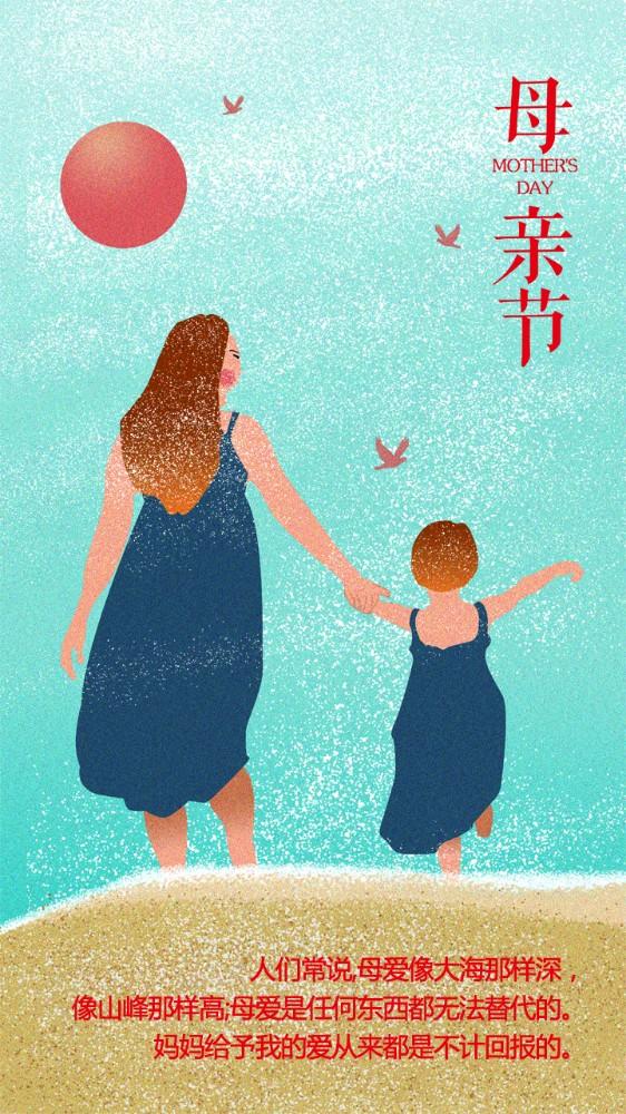 母亲节简约插画暖心海报母亲节快乐