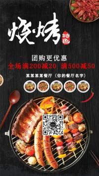烧烤店促销烧烤店活动烧烤店宣传