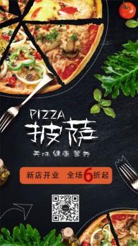 披萨店新店开业披萨店铺宣传